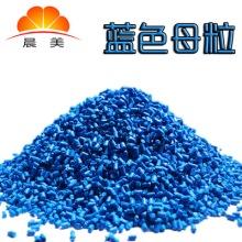 PPR蓝色母粒,聚乙烯蓝色母,PS管材色母粒,高遮盖力不透光色母料批发