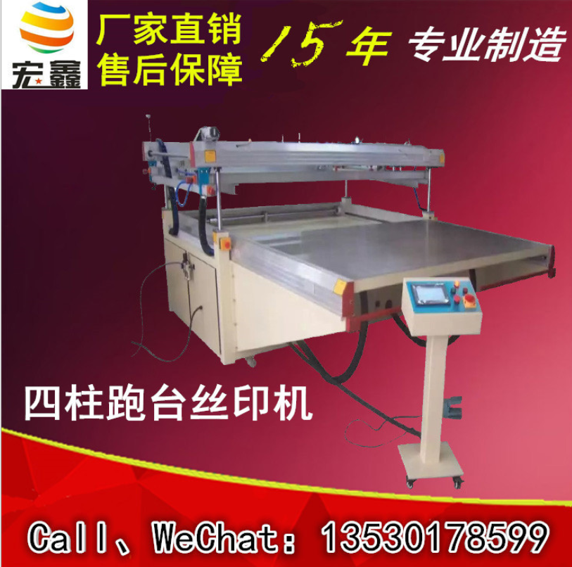 直销订做 精密四柱跑台 丝印机纯电动 丝网印刷机 微调 高精度丝印机