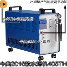 今典405TH水焊机