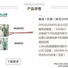 供应天工 无线模块 模块+天线一体化SKM81D图片