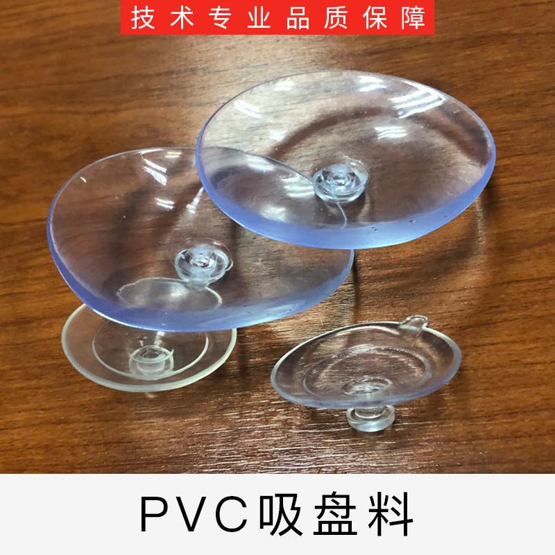 塑料吸盘厂家 pvc透明吸盘