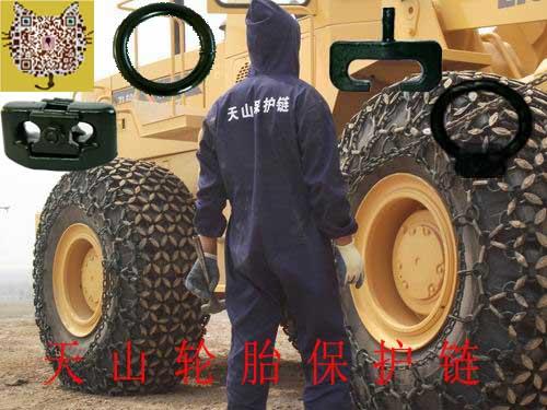 轮胎防护链销售