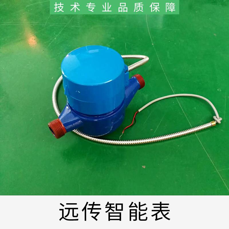 广东有线光电直读水表厂家, 智能表批发