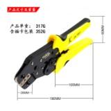 多规格端子压线钳套装 4合1口模工具钳子套装 棘轮式省力接线钳子