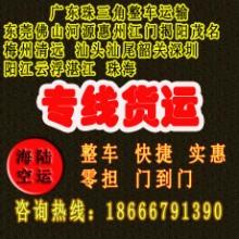 肇庆至惠州物流批发