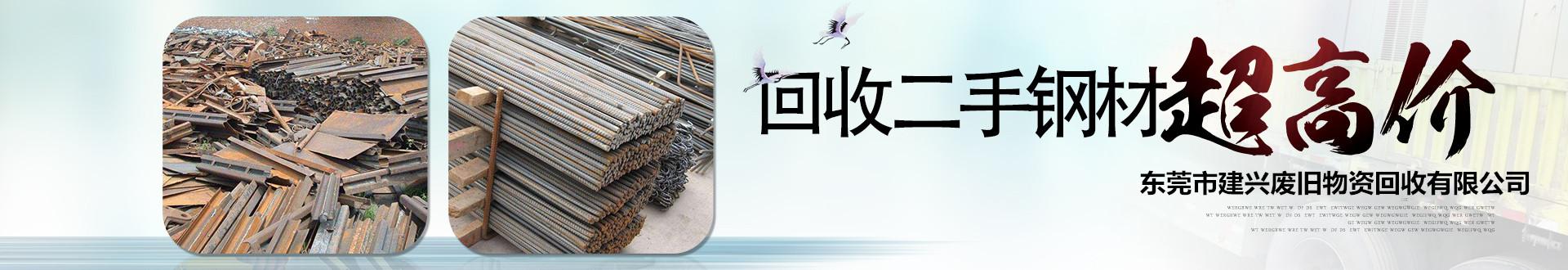 东莞市建兴废旧物资回收有限公司