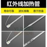 近红外线灯管,中红外线灯管,远红外线灯管制造商广州羽星YR-2413-790