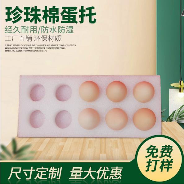 惠州珍珠棉鸡蛋托加工_珍珠棉内衬护角厂家