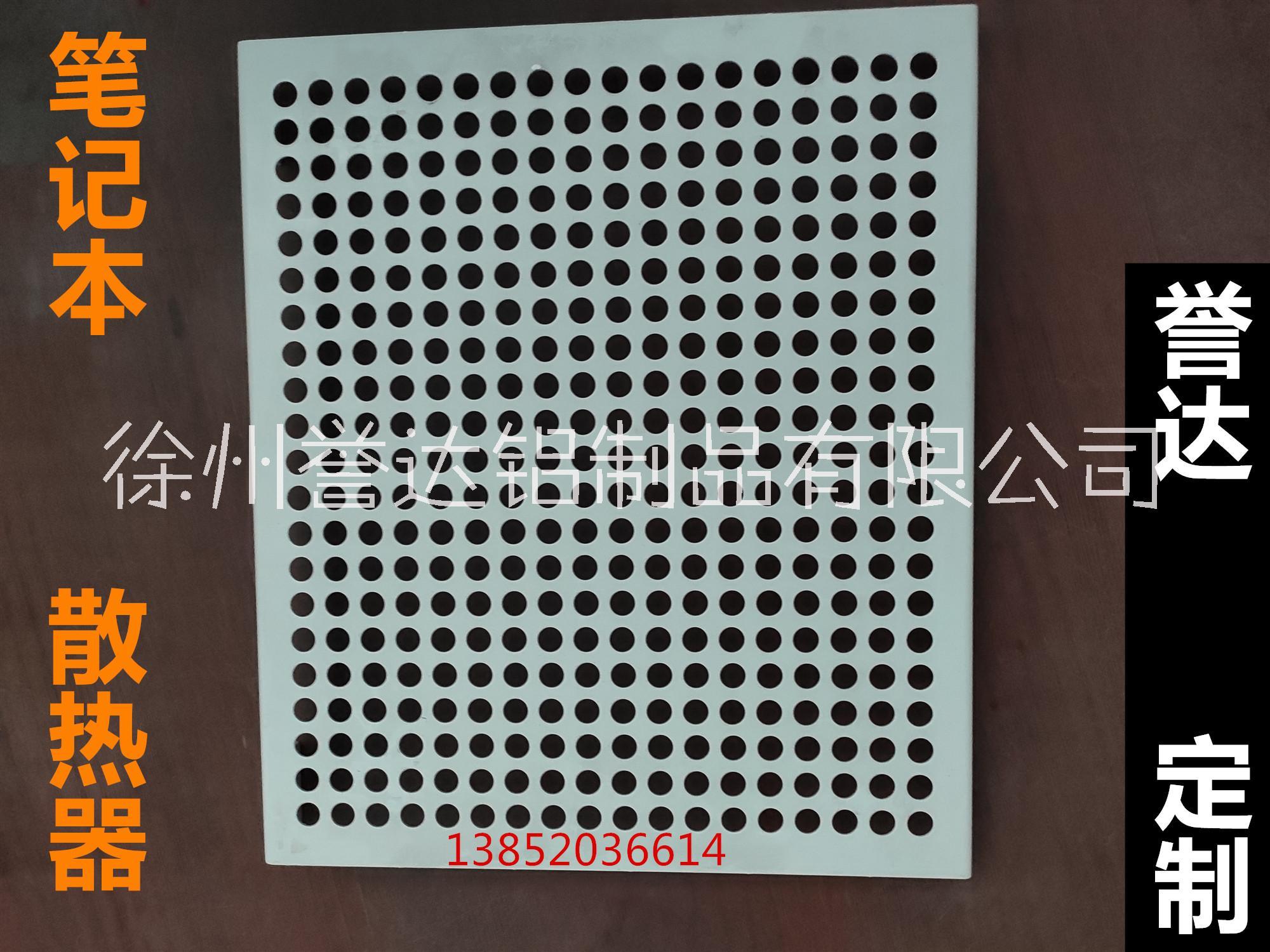 铝合金笔记本散热片合金铝板冲孔加工定制笔记本散热支架