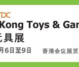 2020年香港玩具婴童展览会,香港玩具展