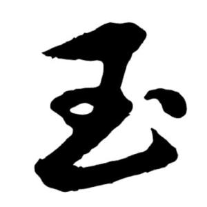 岫岩满族自治县金枝珠宝玉器销售有限公司