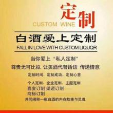 想找一家白酒生产厂家代加工,信誉好 质量好 欢迎 想找一家白酒生产厂家代加工品牌批发