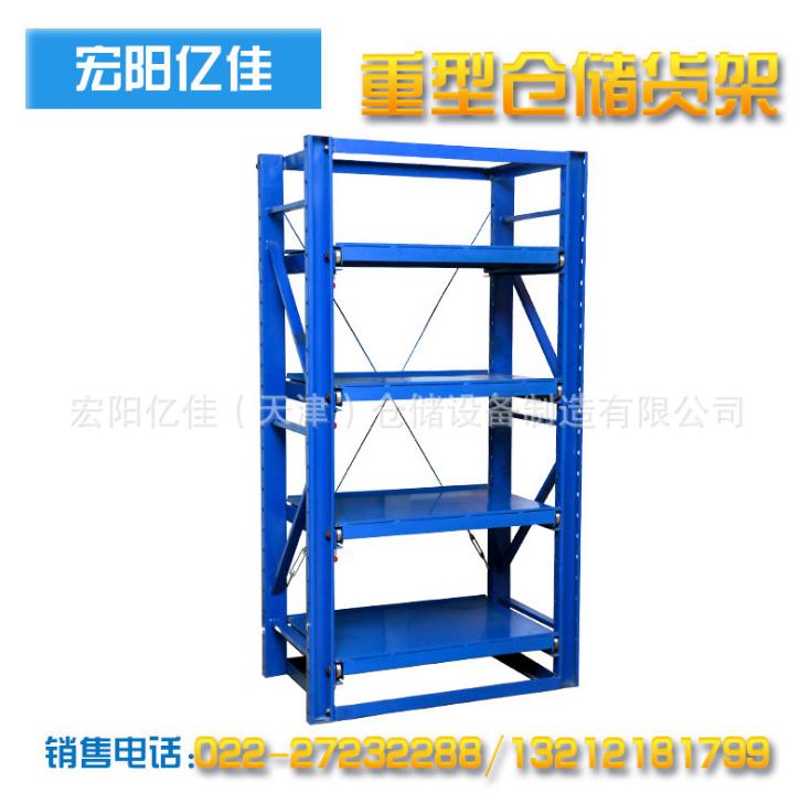 天津仓储模具货架优质供应商-直销
