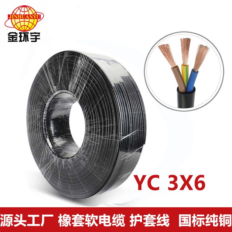 YC橡套电缆3*6平方 金环宇电线电缆 橡套电缆国标铜芯护套线YC 3x6平方100米三芯