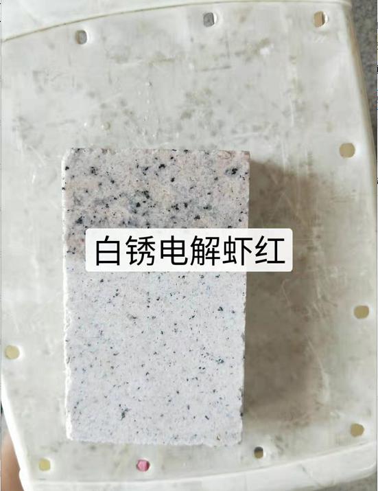 山东白锈电解虾红厂家