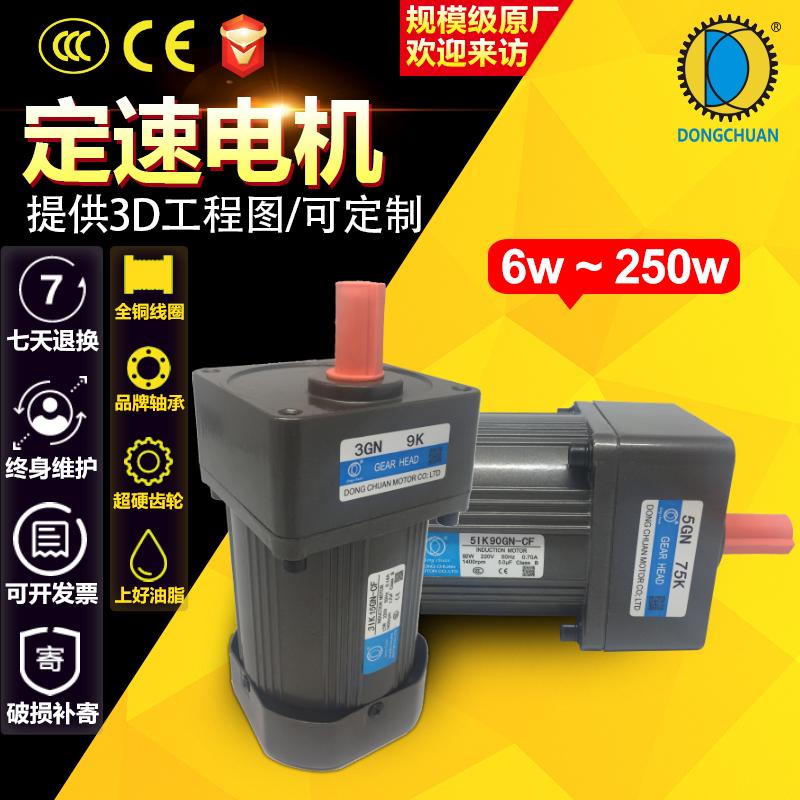 东川交流三相电机200w齿轮减速电机200w 6IK200GU-SF