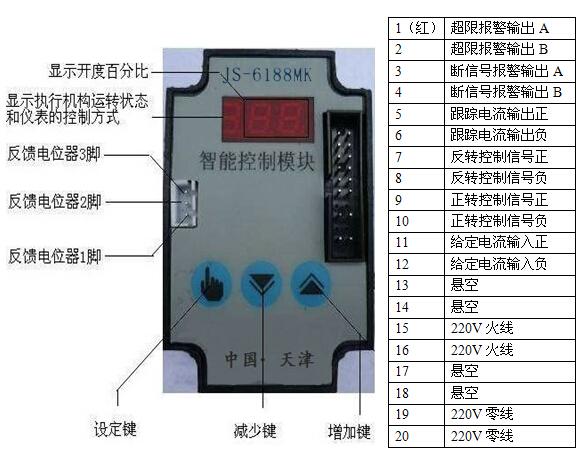 天津伯纳德厂家批发 智能模块JD-6188M,伯纳德驱动模块,JD-6188M模块价格,智能模块批发价