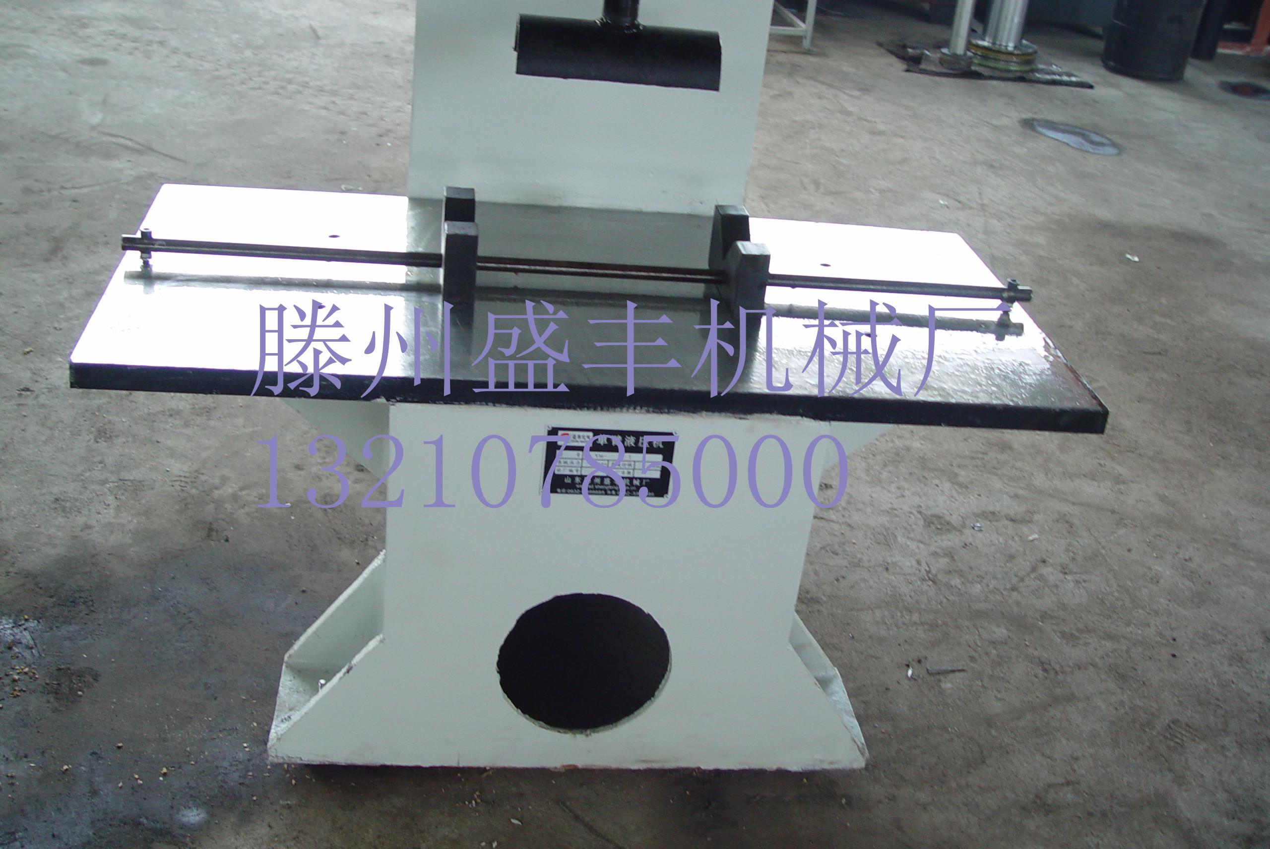 供应Y41-63T单柱式校正压装液压机 100吨单臂