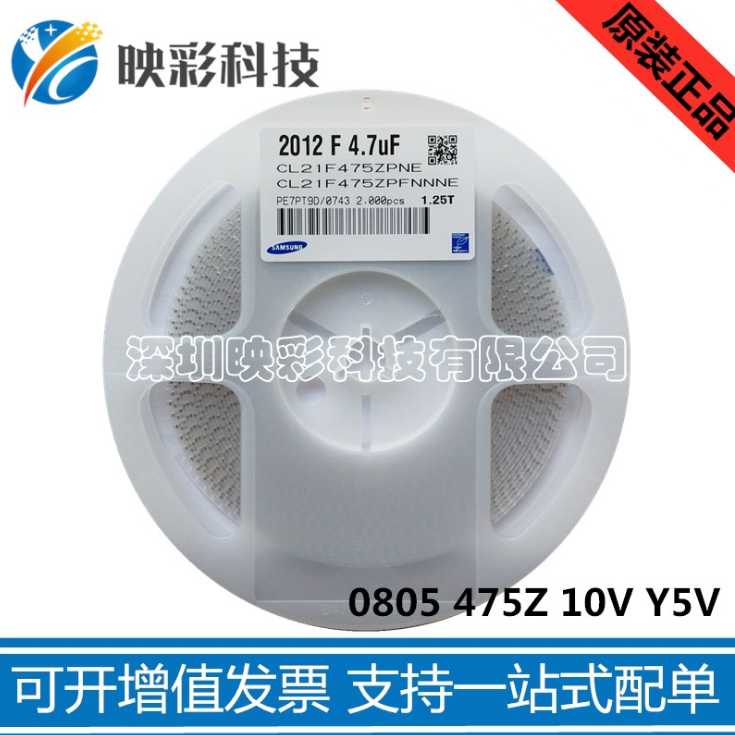 陶瓷电容贴片CL21F475ZPFNNE/0805 4.7UF Z 10V Y5V 三星代理SMD