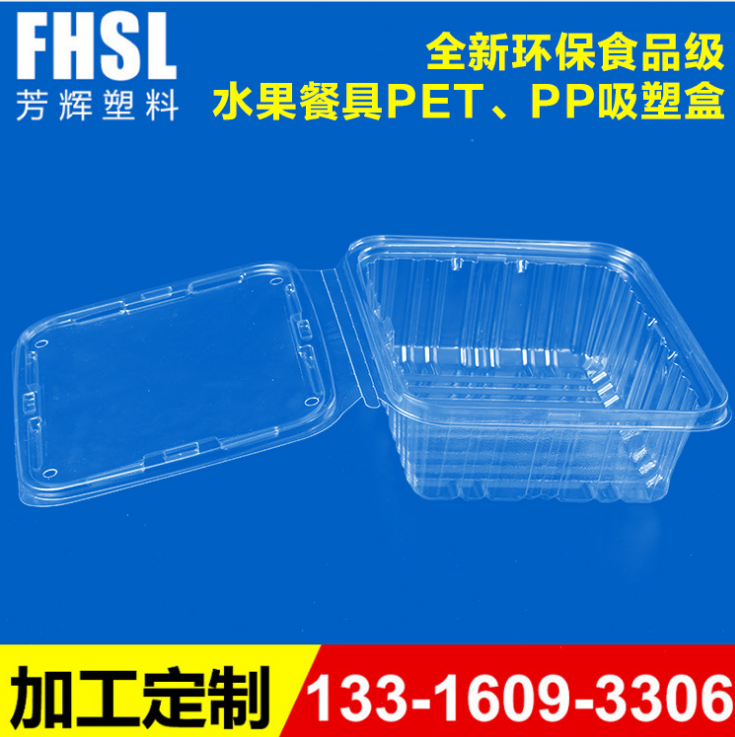 定制吸塑水果盒价格 吸塑水果盒定制厂商 吸塑水果盒定制批发价  厂家定做吸塑水果盒