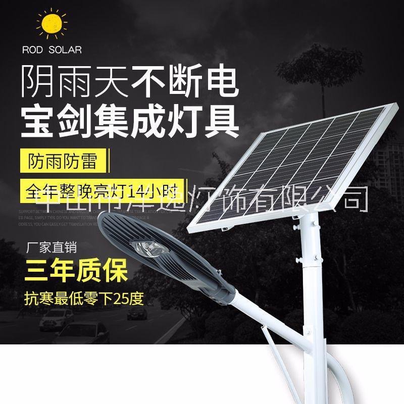 中山太阳能路灯厂家定制 太阳能路灯宝剑灯具30-80W