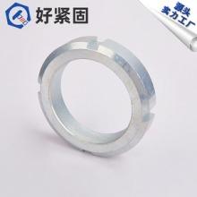 【好紧固】GB812圆螺母 锁紧螺母 防松螺母 可定制非标 厂家直销批发