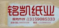 晋江市铭凯纸制品贸易有限公司