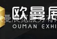 广州欧曼展览服务有限公司简介
