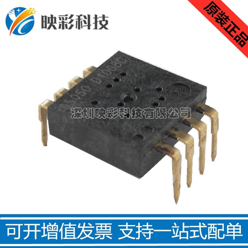 PIXART原相科技 ADNS-5050 DIP-8专业游戏鼠标IC激光传感器芯片光学滑鼠芯片原装厂家直销