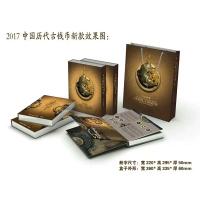 中国历代古钱币册厂家批发-支持定制