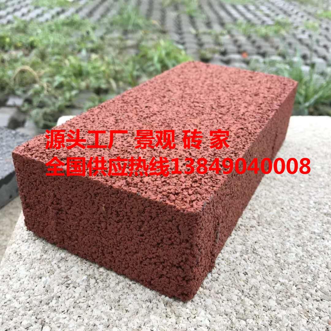 河南透水砖 透水砖供应商 郑州透水砖 广场砖