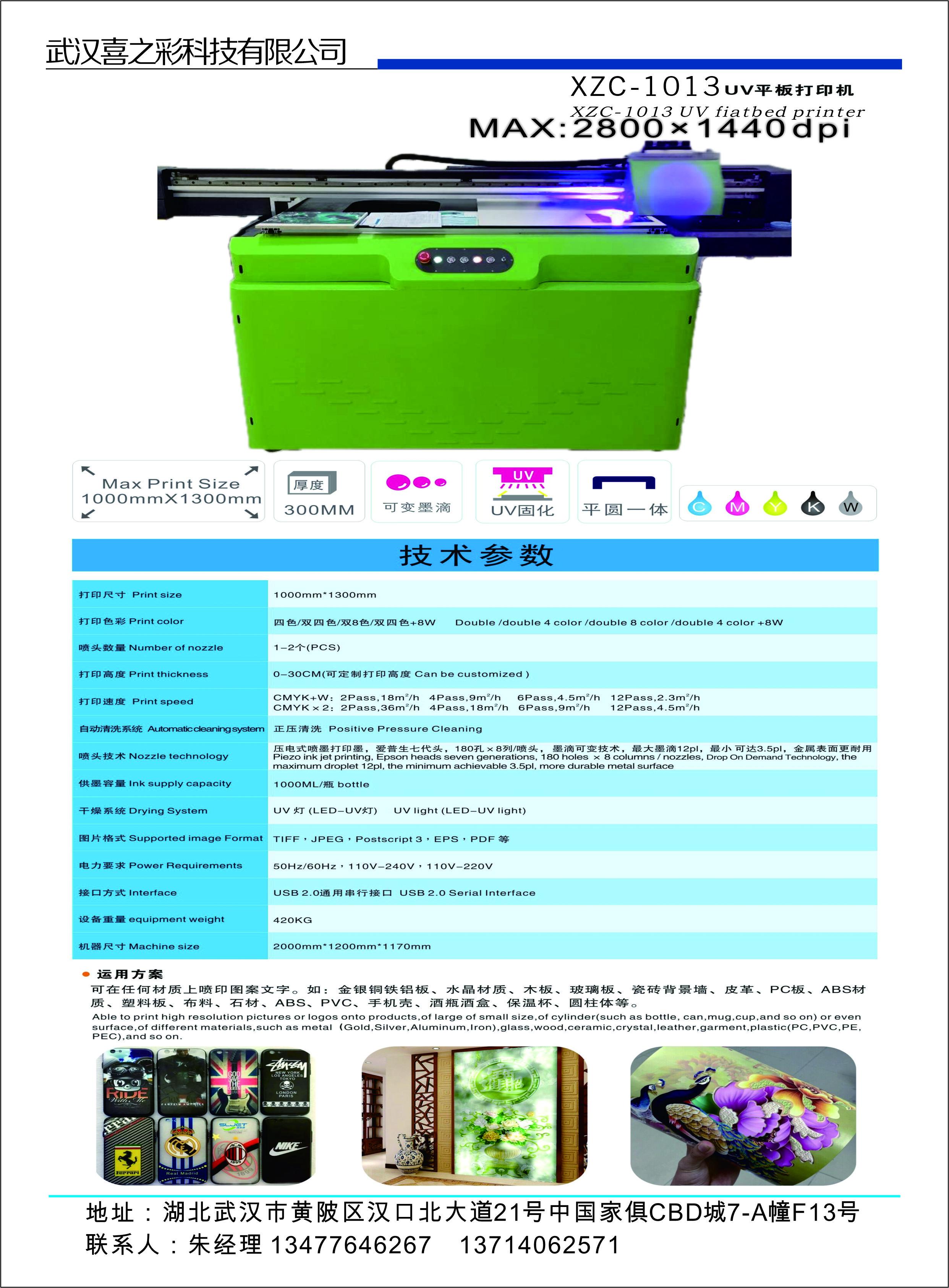 酒瓶平板打印机酒盒UV打印机私人定制创业万能打印机喜之彩厂家