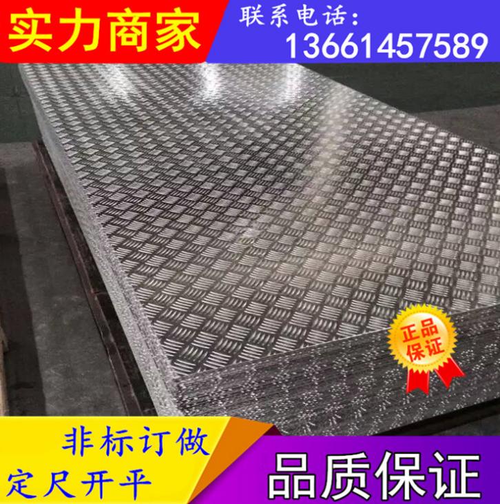 花纹板报价,批发,供应商,生产厂家【上海鲁合金属材料有限公司】