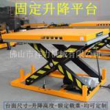 厂家供应剪叉式升降平台价格生产厂家专业定制液压升降小平台货梯提升机