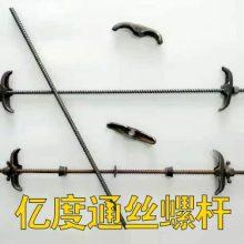 亿度通丝螺杆西安防水对拉螺杆,防水对拉螺杆,亿度建材批发