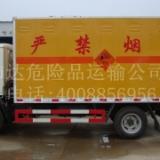 上海保温危险品运输公司电话、地址、专车直达【上海江临物流有限公司】