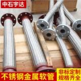 四川不锈钢金属软管定制 金属软管生产厂家