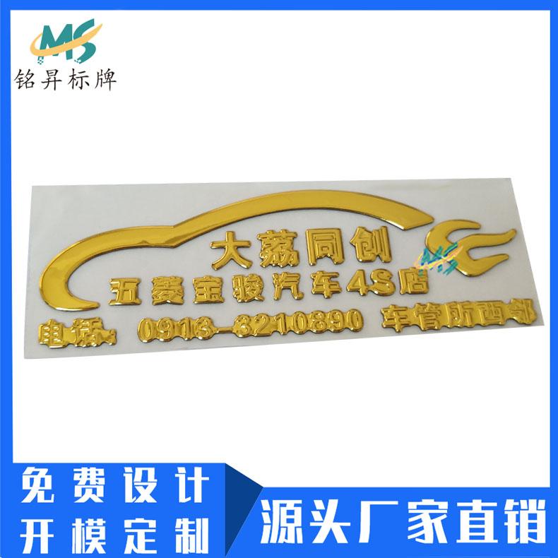 佛山工厂定做4s店三维立体标牌 热压PVC软塑3D贴纸三维软标