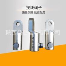 陕西省西安 接线端子LDLM(35-150)电站金具热镀锌铁附件电力物资变压器绝缘子批发