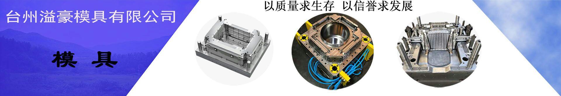 台州溢豪模具有限公司