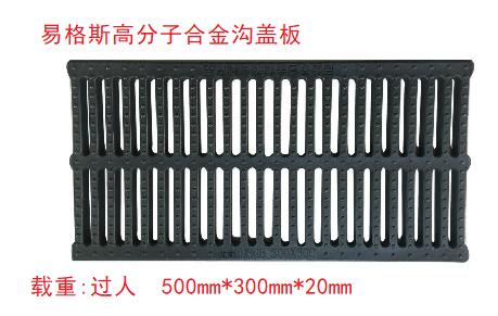 高分子合金500*300沟盖板供应商、批发价、报价