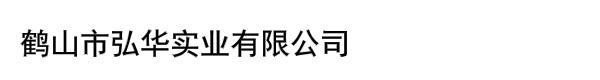鹤山市弘华实业有限公司