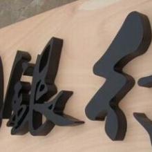 公司前台不锈钢字 深圳公司前台不锈钢字 南山公司前台不锈钢字设计制作批发