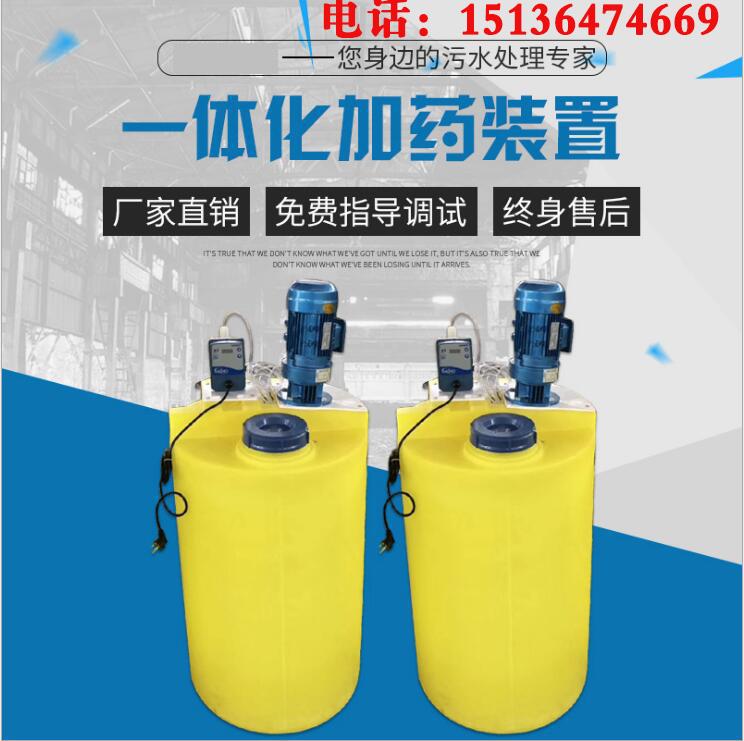 污水搅拌机-搅拌加药器-定制全自动加药设备-搅拌加药装置污水处理加药搅装置