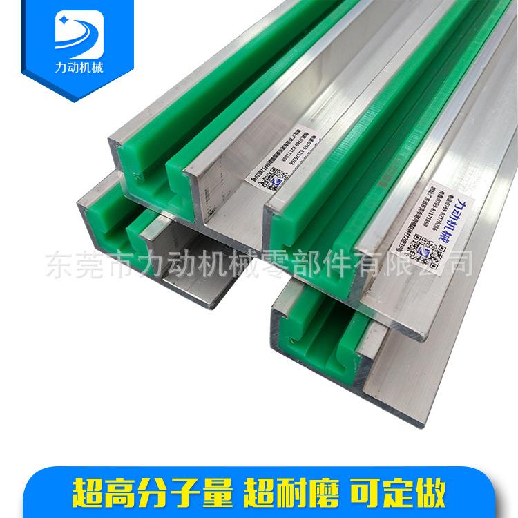 厂家供应高耐磨聚乙烯CKG15V链条导轨 可按图定做