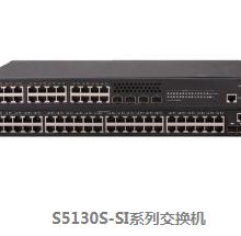 山东青岛H3C交换机 华三全千兆网管交换机 华三S5130S-52S-SI交换机总代理批发