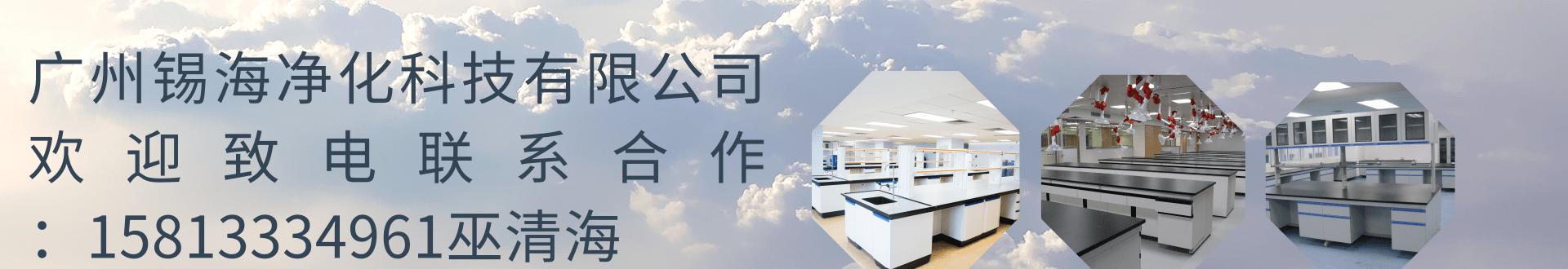 广州锡海净化科技有限公司