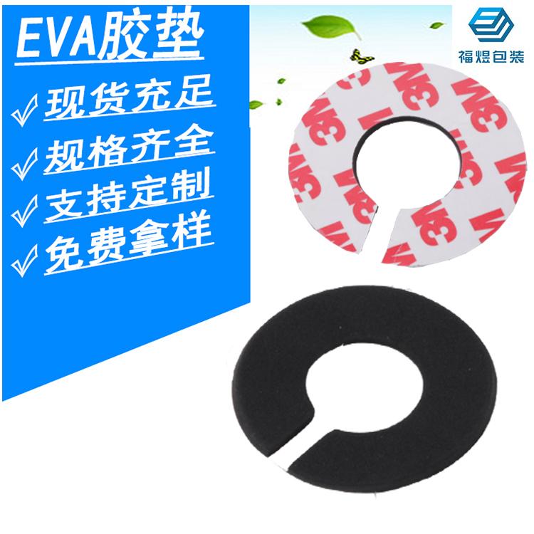 EVA防滑垫销售