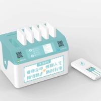 慢慢充共享充电宝接受代理加盟OEM系统贴牌