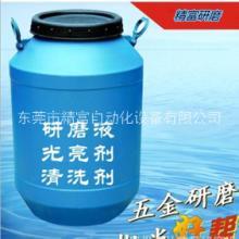 供应五金去油抛光环保型 清洗剂图片